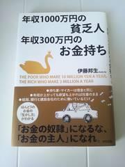 (定価¥1400)年収1000万円の貧乏人、年収300万円のお金持ち