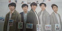 嵐☆5×20☆読売新聞☆特大ポスター風広告☆2019年9月15日☆