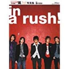 ■本『In a rush 嵐 1st写真集』松本潤 櫻井翔 二宮和也