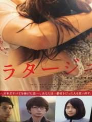 日本製正規版 映画-ナラタージュ 有村架純 松本潤