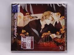 未開封品 週刊添い寝CD 特別編 雅弥 初回生産分 森川智之