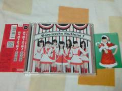 CD+DVD 渡り廊下走り隊7(AKB48) 希望山脈 初回限定盤A
