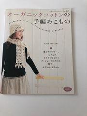 ☆オーガニックコットンの手編みこもの(古本)