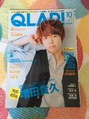 QLAP 2014年10月号 NEWS 増田貴久さん表紙切り抜き