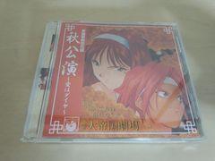 CD「サクラ大戦ドラマCD 帝国歌劇団 花組 秋公演〜愛はダイヤ」
