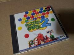 PS☆パズルボブル2☆パズルゲーム。