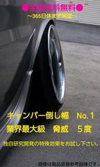 送料無料 JF1 2 N-BOX エヌボックス フロントキャンバー 5度鬼キャン仕様