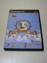 ■即決■PS2めざましテレビきょうのわんこ■ペット動物犬育成ゲームソフト