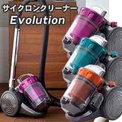 サイクロン 掃除機 クリーナーEvolution 全国送料600円 保証付