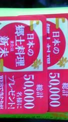 全国47都道府県郷土料理グルメカタログ/新米3kg当たる★1ロ