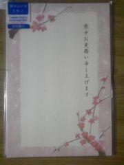 寒中お見舞いハガキ10枚(同柄5枚入×2)/梅/新品/定価5枚\210