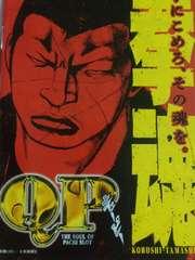 【パチスロ QP】小冊子
