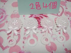 姫:ウェディングデコ☆ベビー用ガラガラモチーフ☆6×3mm2色4個