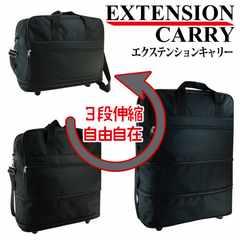 本日のお買い得◆◆キャリーバッグ◆大きさ3段階調整可/CARR1/5