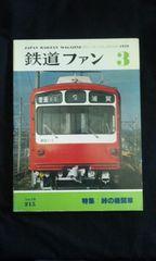 月刊 鉄道ファン 1979年3月号