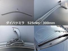 ダイハツエアロワイパーブレード ミラL250/260