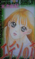 少女漫画 エデンの花 全12巻セット【送料無料】ちはやふる同作者