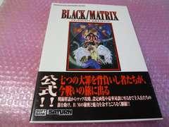 掘り出し!攻略本(SS)ブラックマトリクス