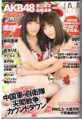プレイボーイ雑誌1冊 AKB48・小島瑠璃子・他no.9