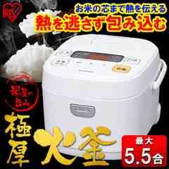 送料無料 新品 5.5合 極圧火釜 炊飯器アイリスオーヤマ