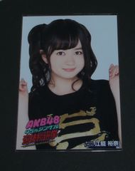 AKB48 45thシングル選抜総選挙 DVD封入生写真 江籠裕奈