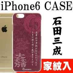 夢幻人 石田三成家紋入りiPhone6ケース An149