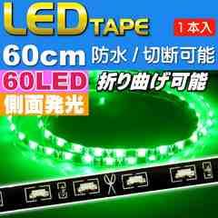 60連LEDテープ60cm側面発光グリーン1本両端配線 防水 as462