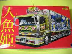 アオシマ 1/32 バリューデコトラ No.38 人魚姫 (大型冷凍車)