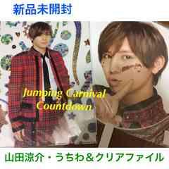 Hey!Say!JUMP Jumping Carnival カウコン★山田涼介・2点セット