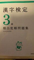 漢字検定3級【頻出度順問題集】
