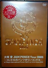 大塚愛 JAM PUNCH Tour 2005 コンドルのパンツがくいコンドル スペシャル盤