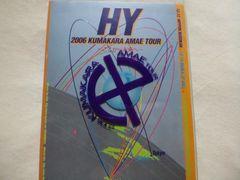 HY 「2006 KUMAKARA AMAEツアーここから未来へ」ライブDVD