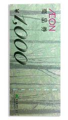 AEON イオン商品券 1,000円