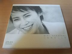 中谷美紀DVD「こわれたこころ」●