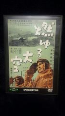 東宝 戦争映画DVDコレクション 燃ゆる大空