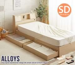 Alloys(アロイス)引出し付ベッド(セミダブル)超高密度HGPCセット