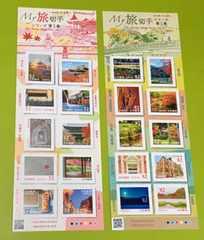My 旅切手シリーズ 第1集★52・82円切手 各1シート(シール式)