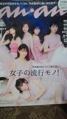 乃木坂46特集 an・anアンアン No.2066 女子の流行モノ!