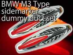 BMW M3風LEDサイドマーカー(ダミーダクト)レッド左右分 as1036