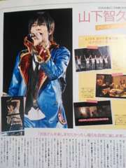 山下智久★2008年8/18・25号★oricon style