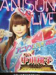 【パチンコ 中川翔子〜アニソンは世界をつなぐ♪】小雑誌