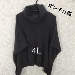 タートルニットセーター ポンチョ風 4L