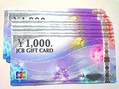 【即日発送】26000円分JCBギフト券ギフトカード★各種支払相談可