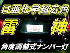 2個)#†日亜超広角雷神 角度調整付LEDナンバー灯 エルグランド セレナ マーチ