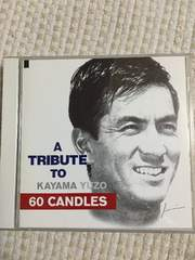 SIXTY CANDLES  A TRIBUTE TO KAYAMA YUZO  加山雄三
