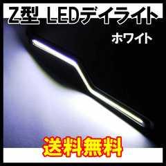 COB Z型 LED デイライト ホワイト 2本 防水 稲妻
