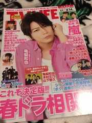 TVライフ 2017/4/1→14 亀梨和也くん 表紙 切り抜き