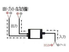 送料無料 リモコン式 12パターン ストロボ点滅ユニット LED用