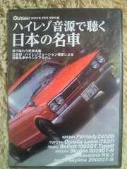 自動車 旧車 ハイレゾ音源で聴く 日本の名車 CD オールドタイマー