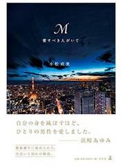 浜崎あゆみM愛すべき人がいて本Ayu写真集アルバム小松成美
